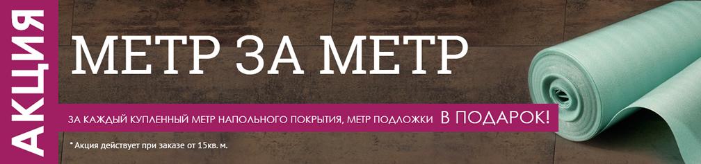 """Аакция """"МЕТР ЗА МЕТР"""""""